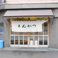 tonkatsuimoya1
