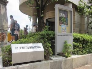 手塚治虫記念館 変形