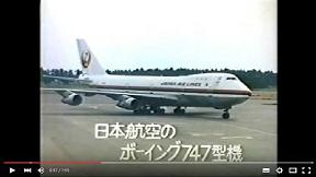 日本航空123便墜落事故 ニュース速報