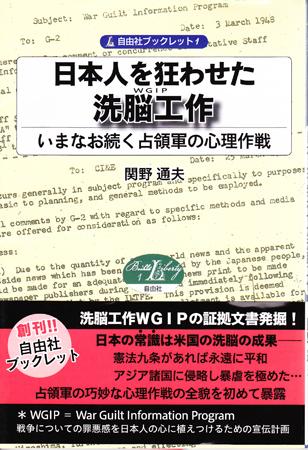 日本人を狂わせた洗脳工作-いまもなお続く占領軍心理作戦