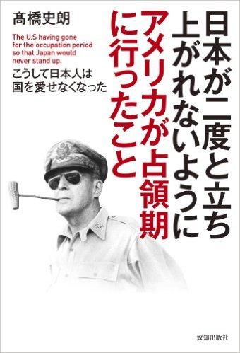 日本が二度と立ち上がれないようにアメリカが占領期にしたこと_