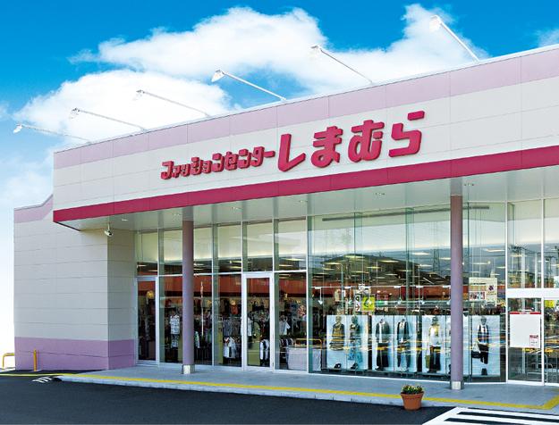 ファッションセンターしまむら1