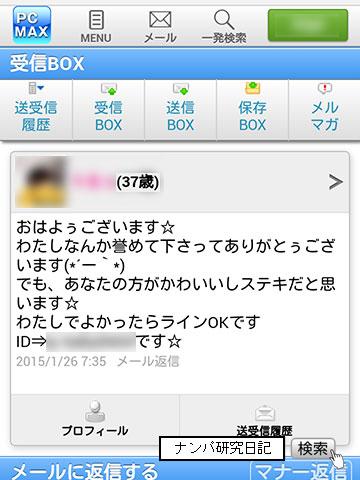(出会い系アポ) Cカップ介護士 セックス&ごっくん_03