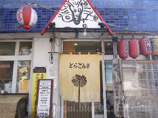 閉店する幕張本郷のどらごん亭089
