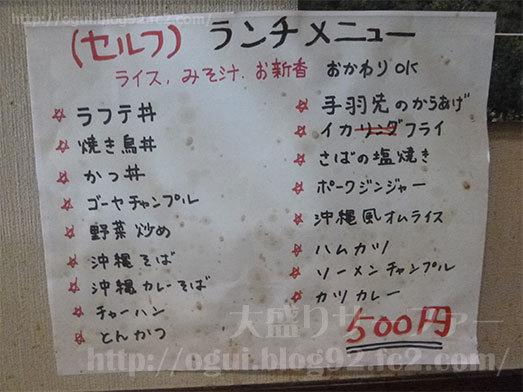 閉店するどらごん亭ランチメニュー090