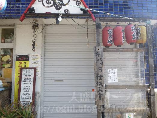 閉店した幕張本郷のどらごん亭102