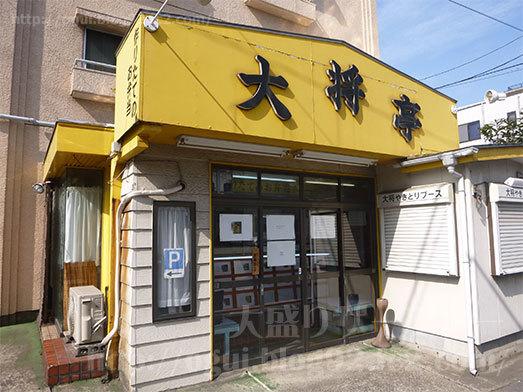 ほっかほっか大将亭の前原店003