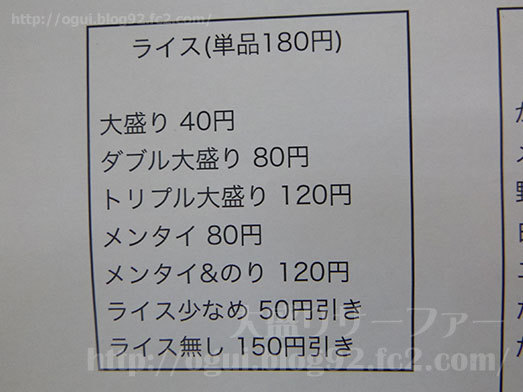 ライスのトリプル大盛りを注文006