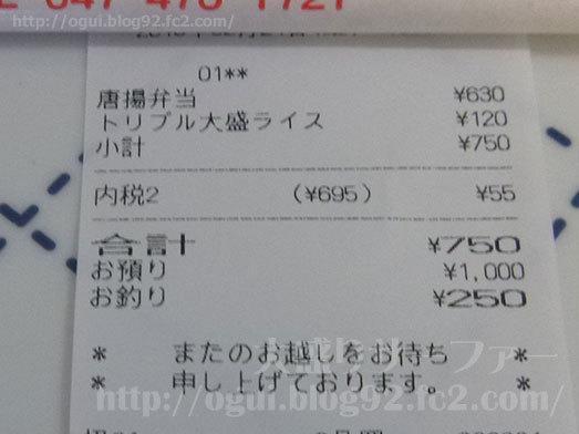 ほっかほっか大将亭前原店のレシート020