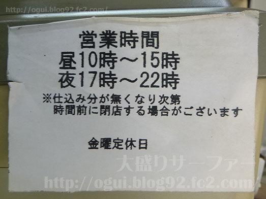 ほっかほっか大将亭前原店の営業時間021