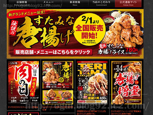 伝説のすた丼屋のホームページ095