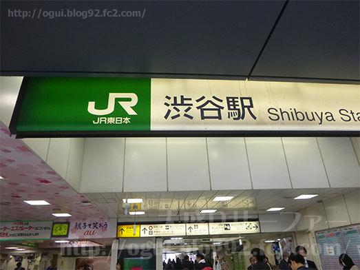 伝説のすた丼屋目当てに渋谷駅096