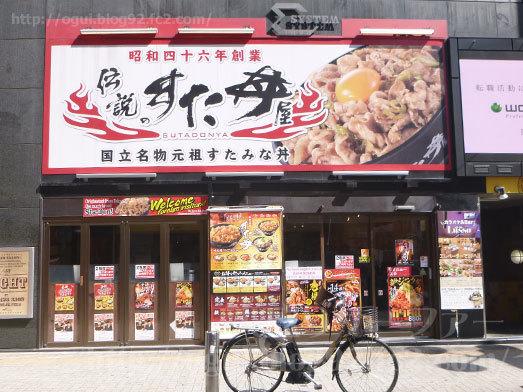 伝説のすた丼屋渋谷宇田川町店098