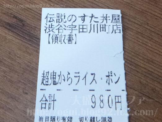 伝説のすた丼屋渋谷宇田川町店の領収書114