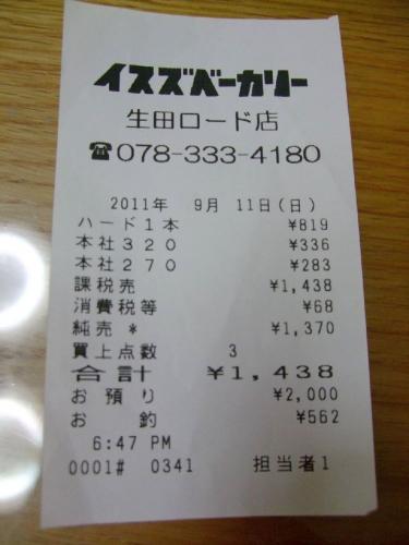 ☆★ 013