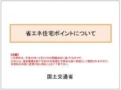 省エネ住宅ポイント2015