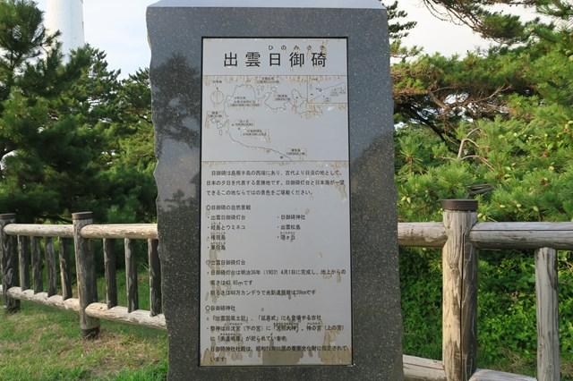 山陰の旅4 日御碕灯台 (2)