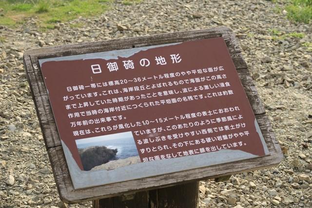 山陰の旅4 日御碕灯台 (5)