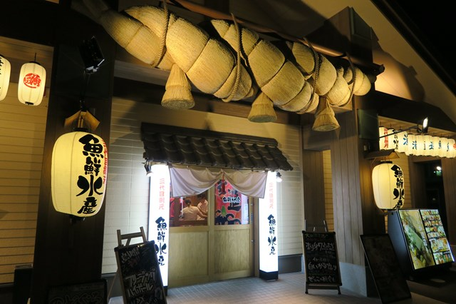 山陰の旅5 魚鮮水産 (2)