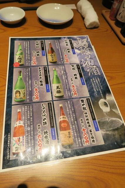 山陰の旅5 魚鮮水産 (3)