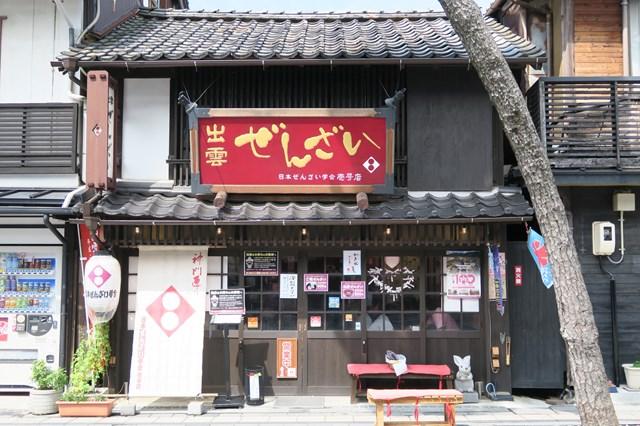 山陰の旅9 日本ぜんざい学会 (1)