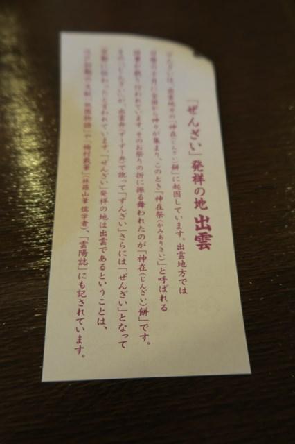 山陰の旅9 日本ぜんざい学会 (3)