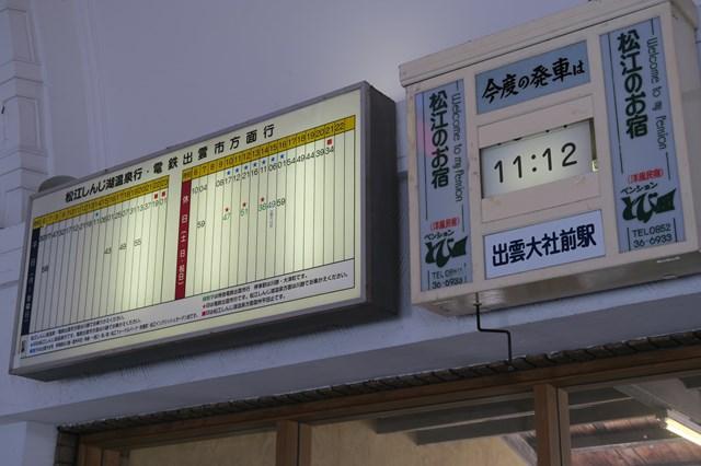 山陰の旅10 一畑電鉄 大社駅 (4)