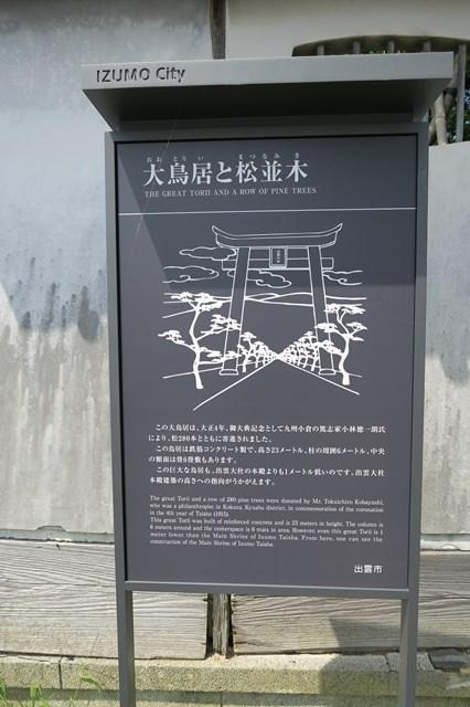 山陰の旅10 一畑電鉄 大社駅 (14)