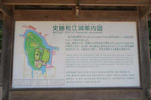 山陰の旅11 松江城 (3)