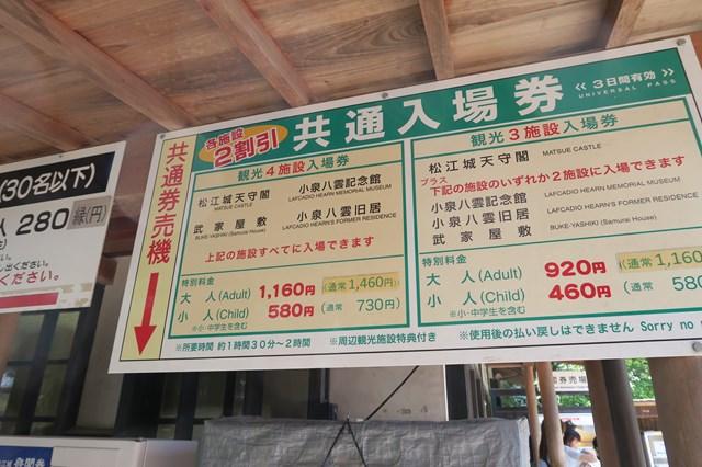 山陰の旅11 松江城 (7)
