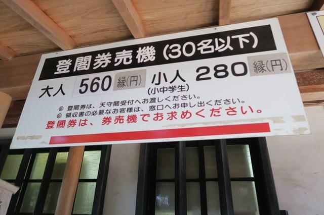 山陰の旅11 松江城 (8)