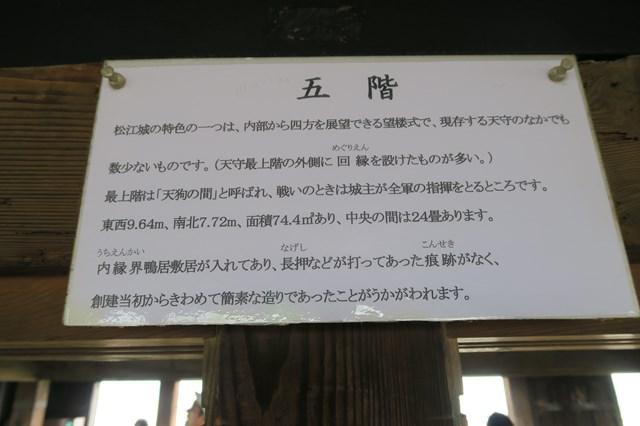 山陰の旅11 松江城 (21)