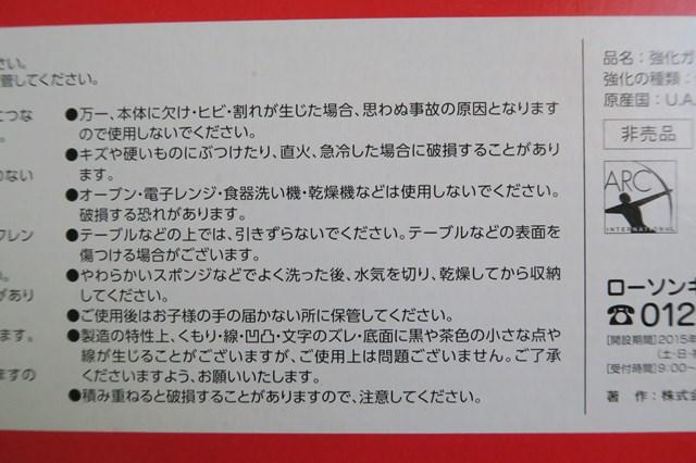 ハローキティ ガラスパーティプレート(4)