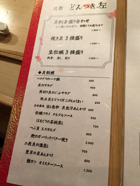 dontuki_014.jpeg
