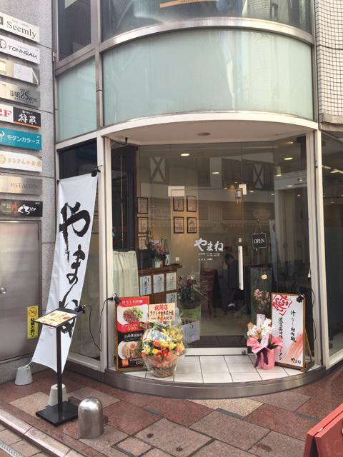 yamane2_001.jpeg