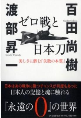 ゼロ戦と日本刀 百田尚樹 渡部昇一