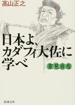 日本よ、ガタフィ大佐に学べ 高山正之