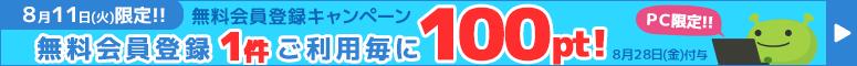 げん玉 無料会員登録キャンペーン バナー 2015/8/11