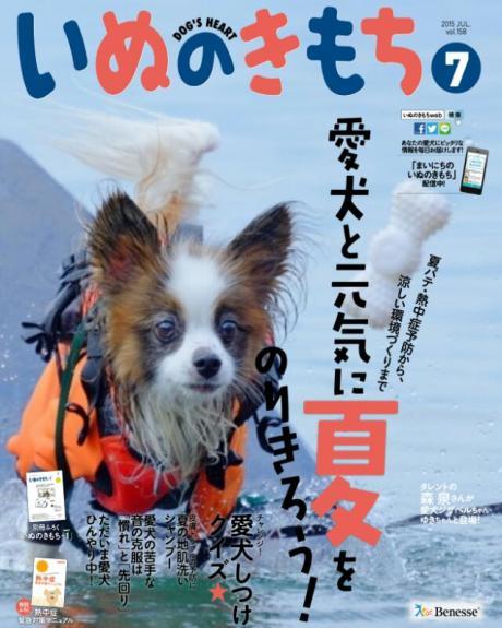 縺・〓縺ョ縺阪b縺。_convert_20150816002924