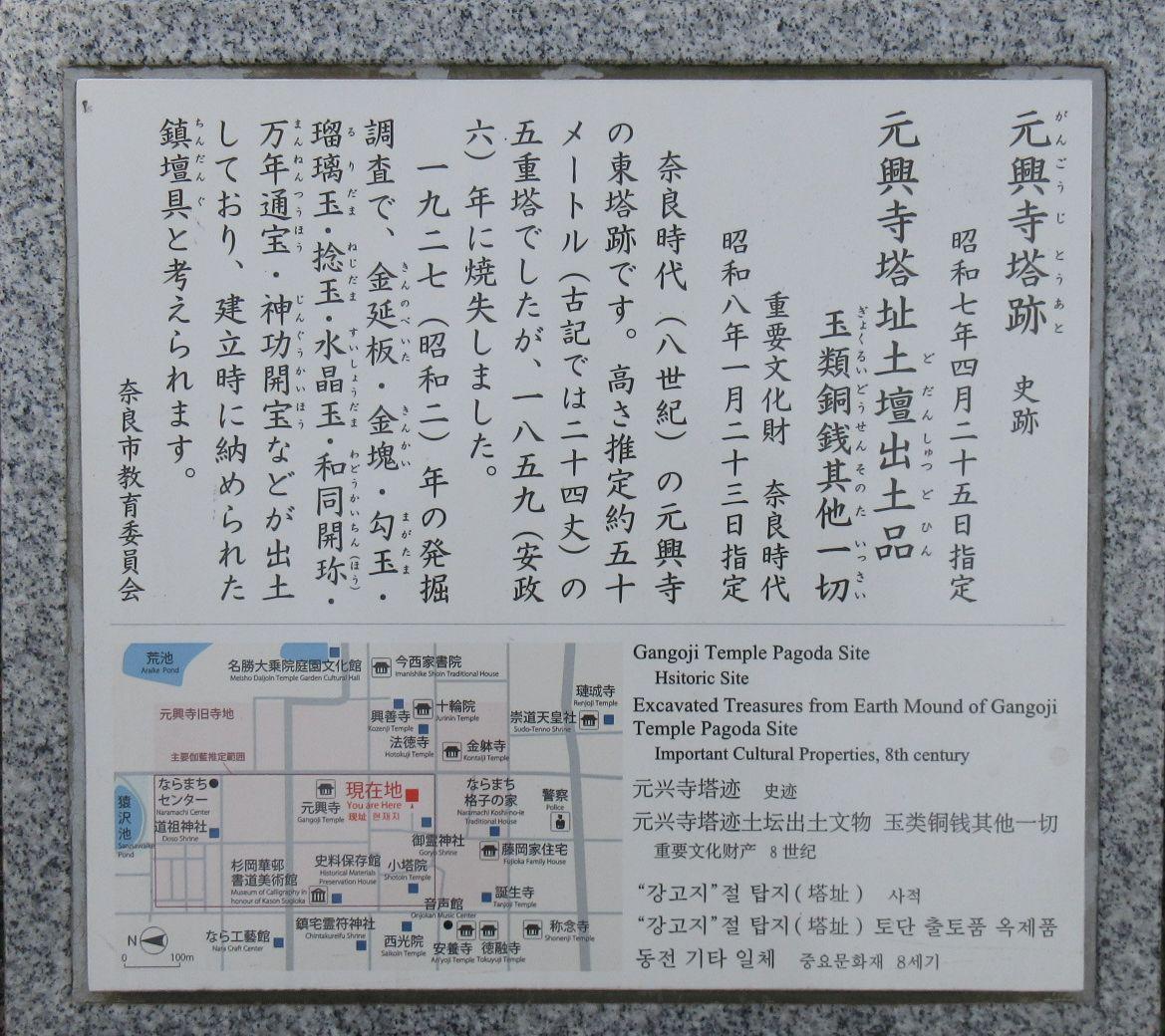 豊祝16-元興寺説明