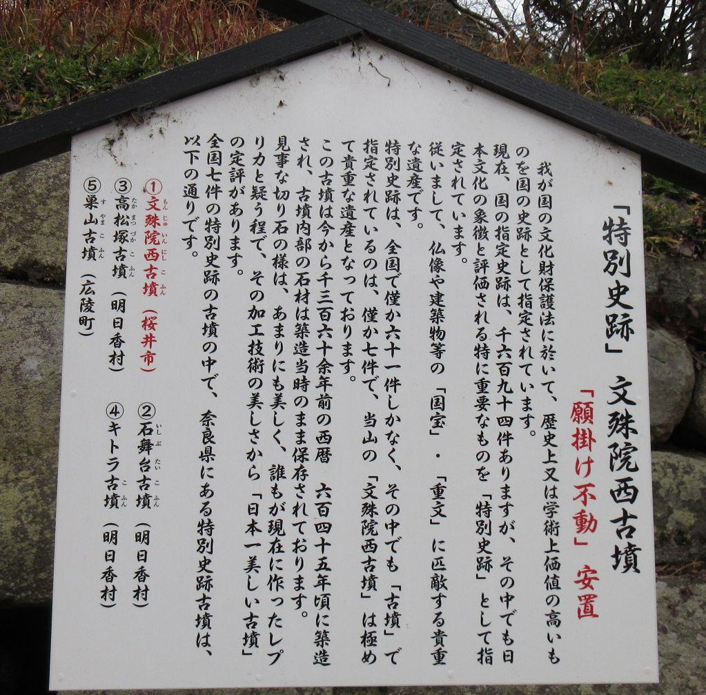奈良13仏36-IMG_0063西古墳説明