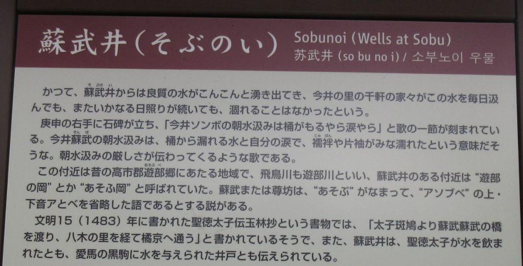 奈良13仏17-IMG_0033蘇武之井説明