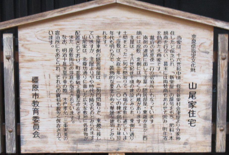 奈良13仏15-IMG_0029山尾家住宅説明