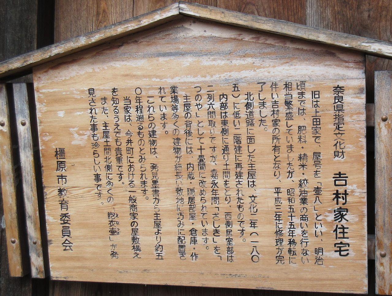 奈良13仏13-IMG_0026吉村家住宅説明