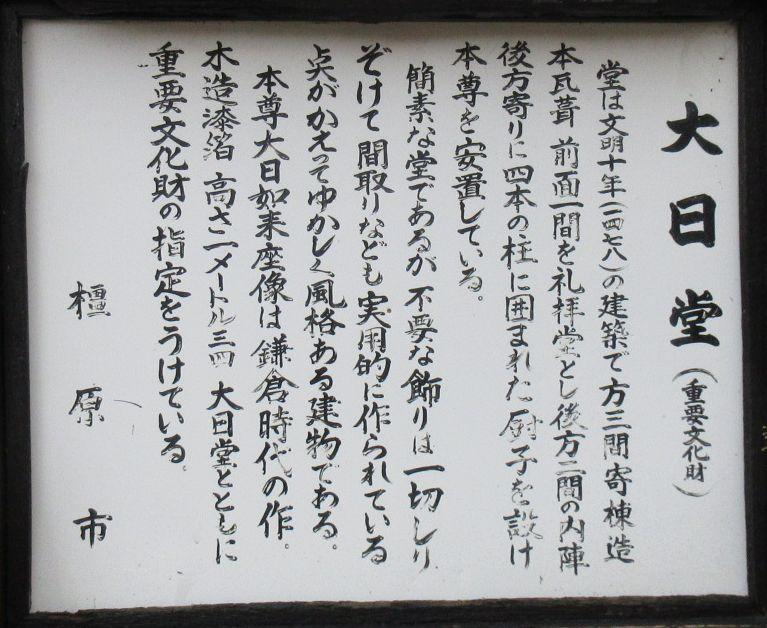 奈良13仏11-IMG_0023大日堂説明
