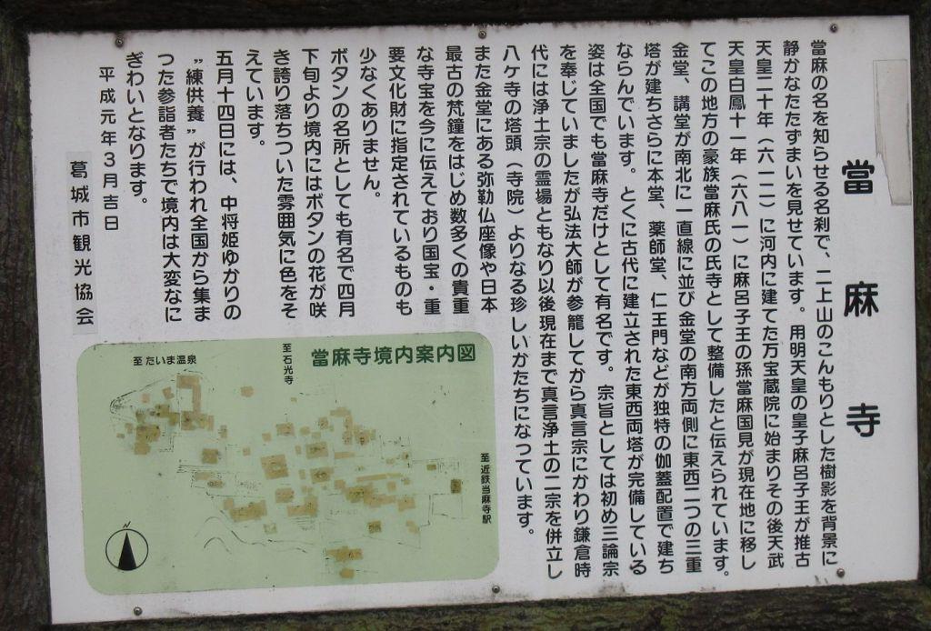 奈良13仏07-IMG_0015当麻寺説明