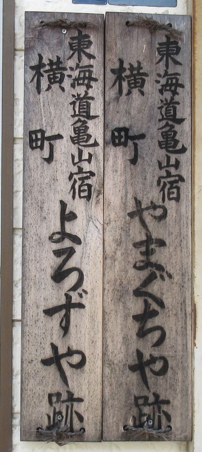 関宿49-跡