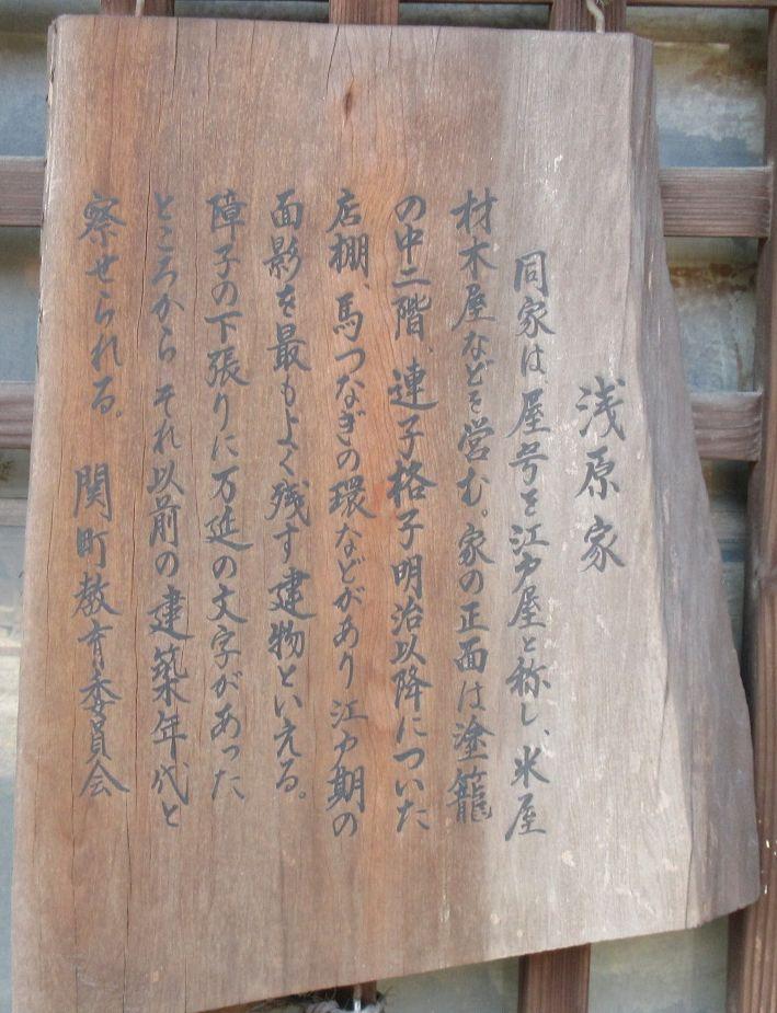 関宿39-浅原家
