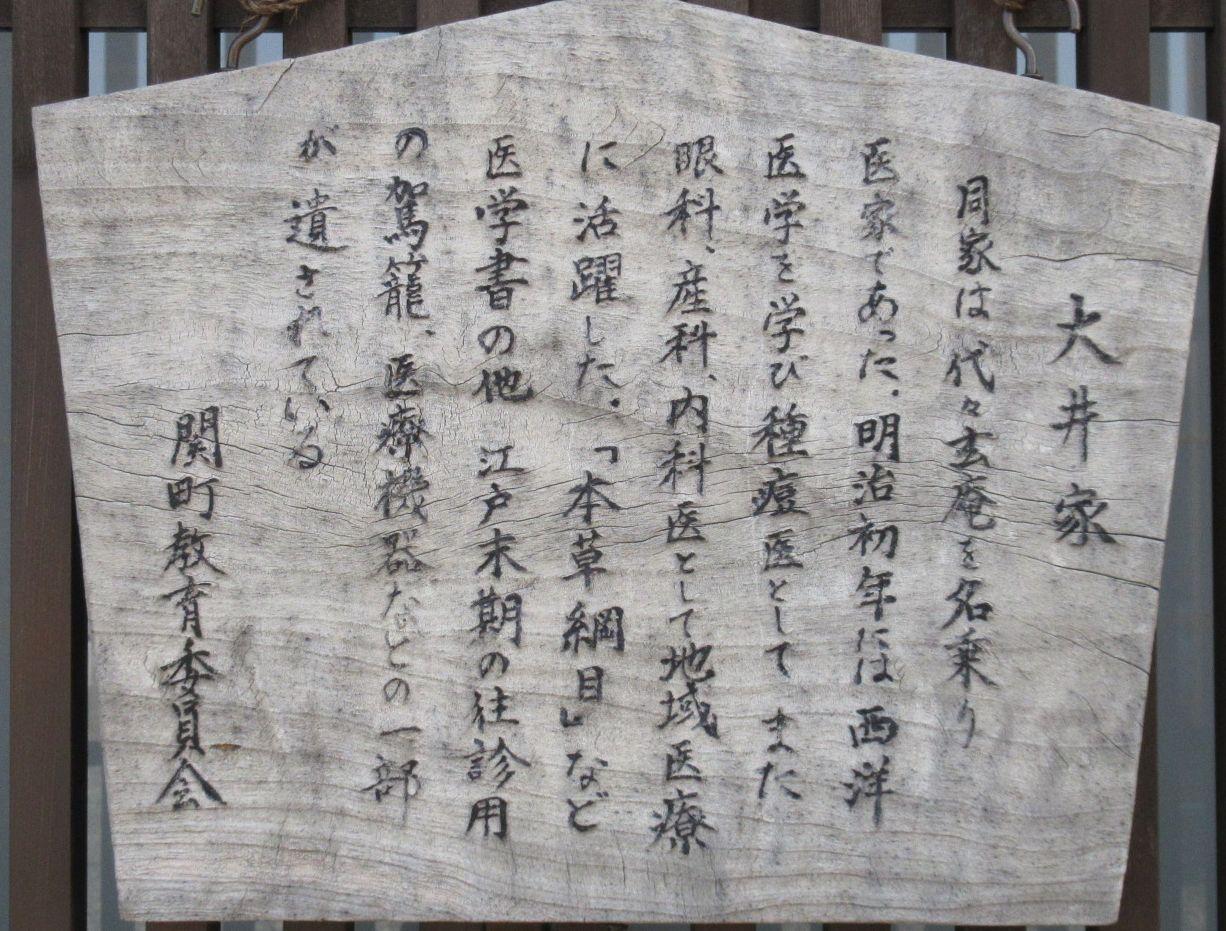 関宿33b-大井家