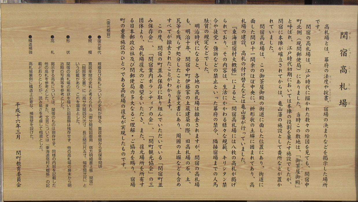 関宿16-高札場